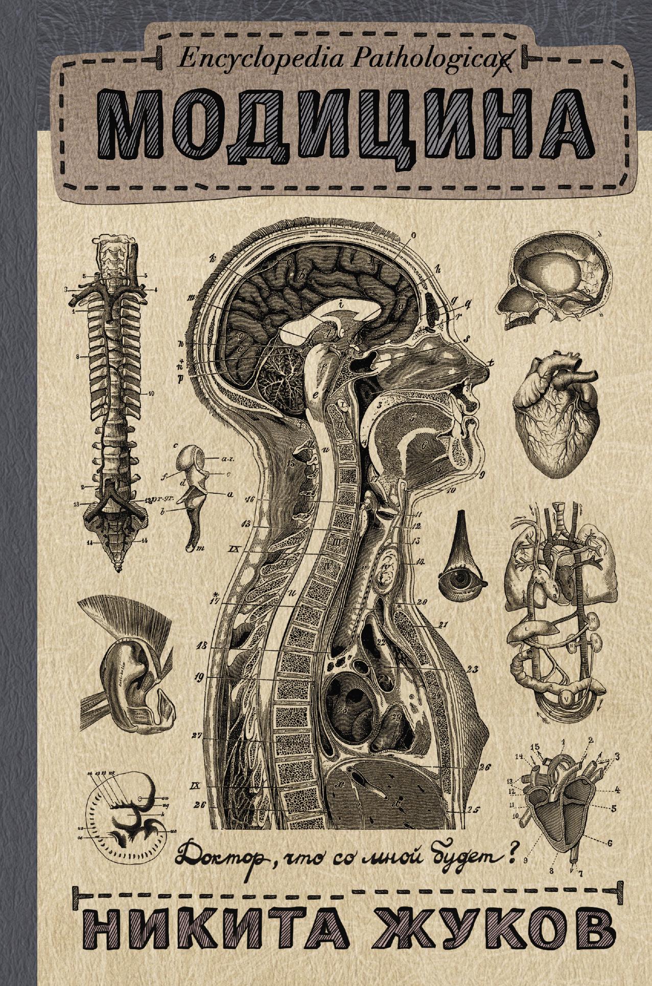 Никита Жуков Encyclopedia Pathologica: Модицина