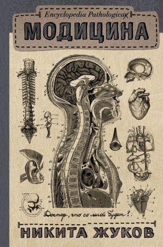 Никита Жуков - Encyclopedia Pathologica: Модицина обложка книги