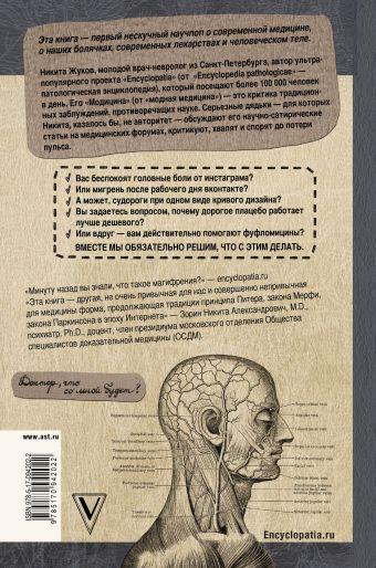 Encyclopedia Pathologica: Модицина Никита Жуков