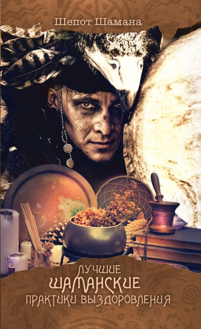 Лучшие шаманские практики выздоровления - фото 1