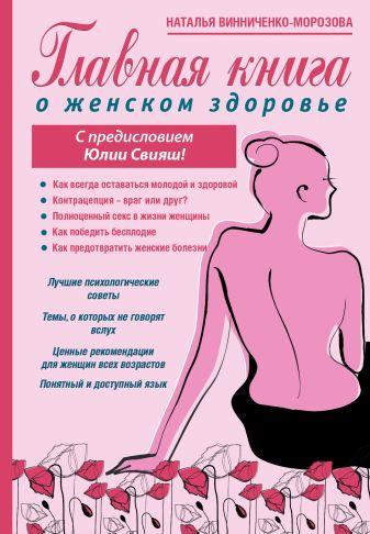 Винниченко-Морозова Н.Г., Свияш Ю.В. - Главная книга о женском здоровье обложка книги
