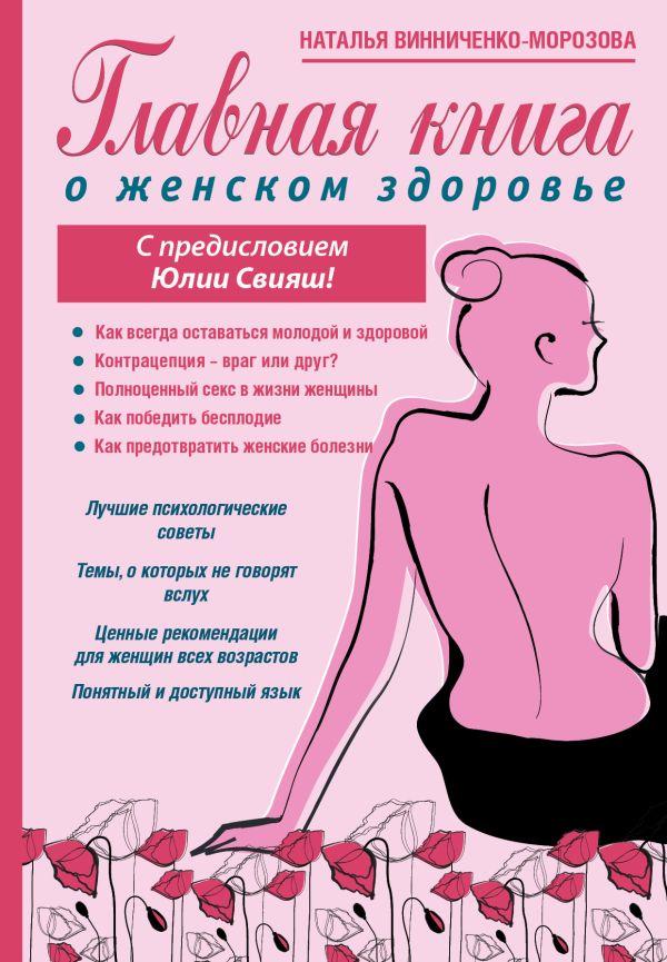 Главная книга о женском здоровье Свияш Ю.В., Винниченко-Морозова Н.Г.