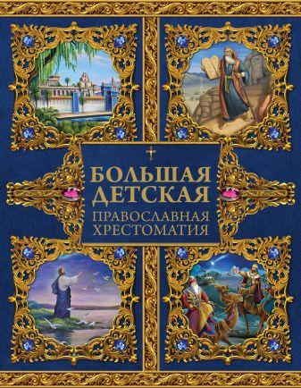Захарченко Е.Ю. - Большая детская православная хрестоматия обложка книги