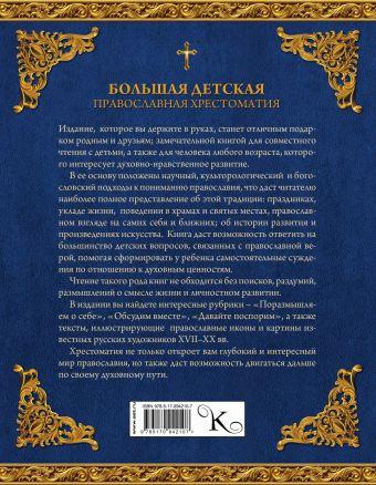 Большая детская православная хрестоматия Захарченко Е.Ю.