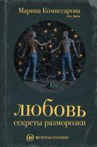 evo_lutio (Комиссарова Марина) - Любовь: секреты разморозки' обложка книги