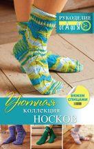 Сатта Р. - Уютная коллекция носков. Вяжем спицами' обложка книги