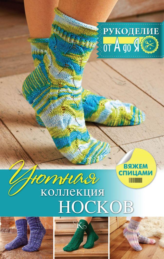 Сатта Р. - Уютная коллекция носков. Вяжем спицами обложка книги
