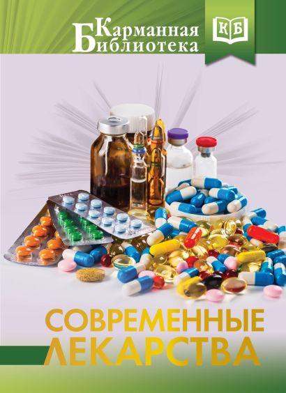 Современные лекарства - фото 1