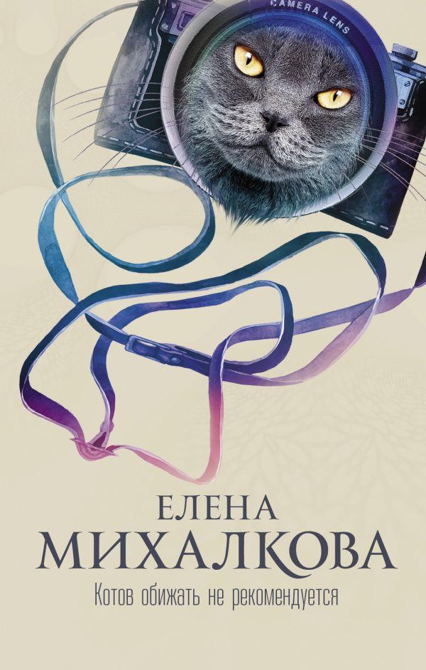 Котов обижать не рекомендуется Михалкова Е.И.