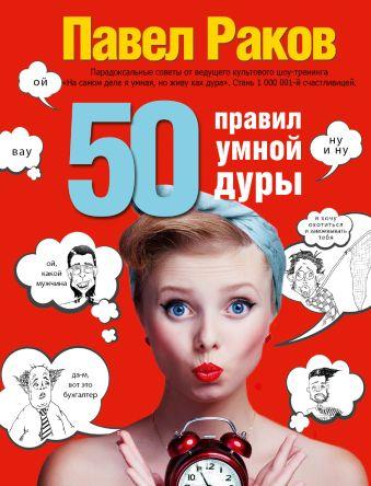 50 правил умной дуры (издание с говорящей наклейкой) Раков П.