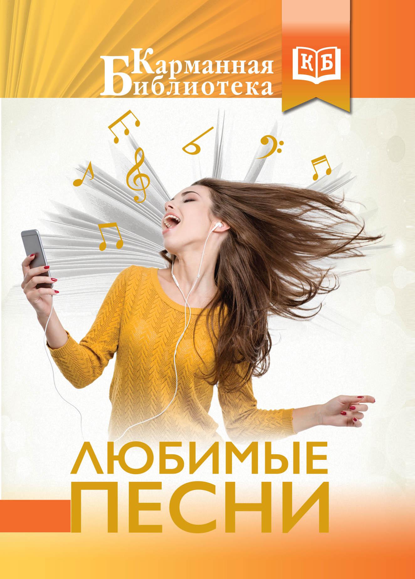 Любимые песни от book24.ru