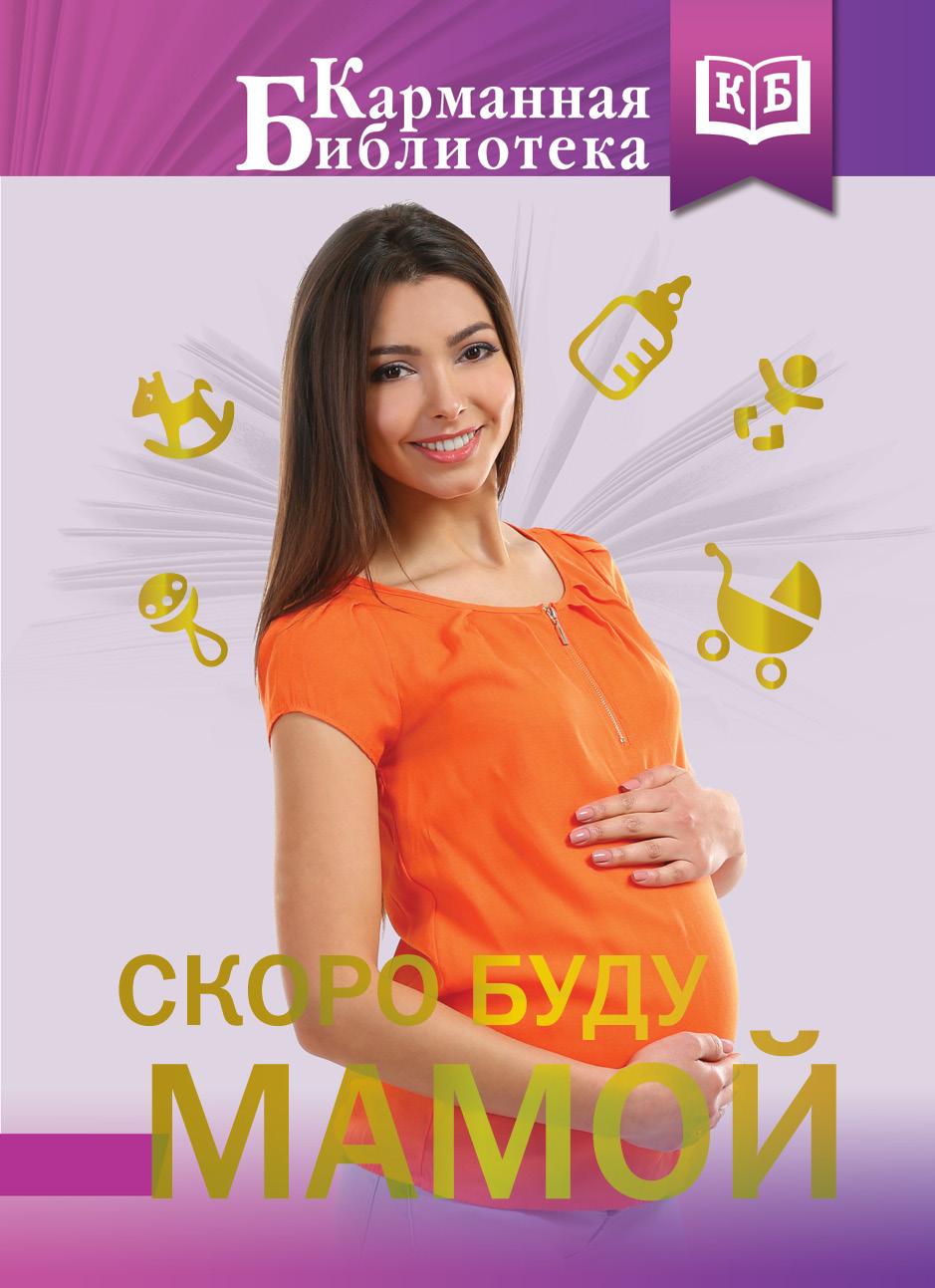 Савельев Н.Н. Скоро буду мамой