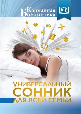 Универсальный сонник для всей семьи Богданова Ж.