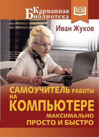 Самоучитель работы на компьютере. Максимально просто и быстро Жуков Иван
