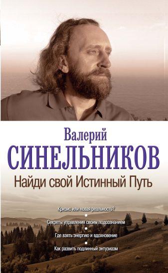 Синельников В. - Найди свой Истинный Путь обложка книги