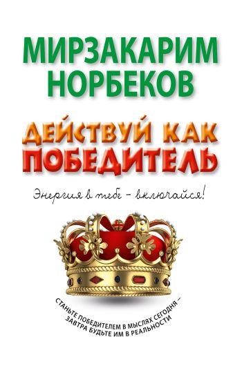 Норбеков М.С. - Действуй как победитель обложка книги