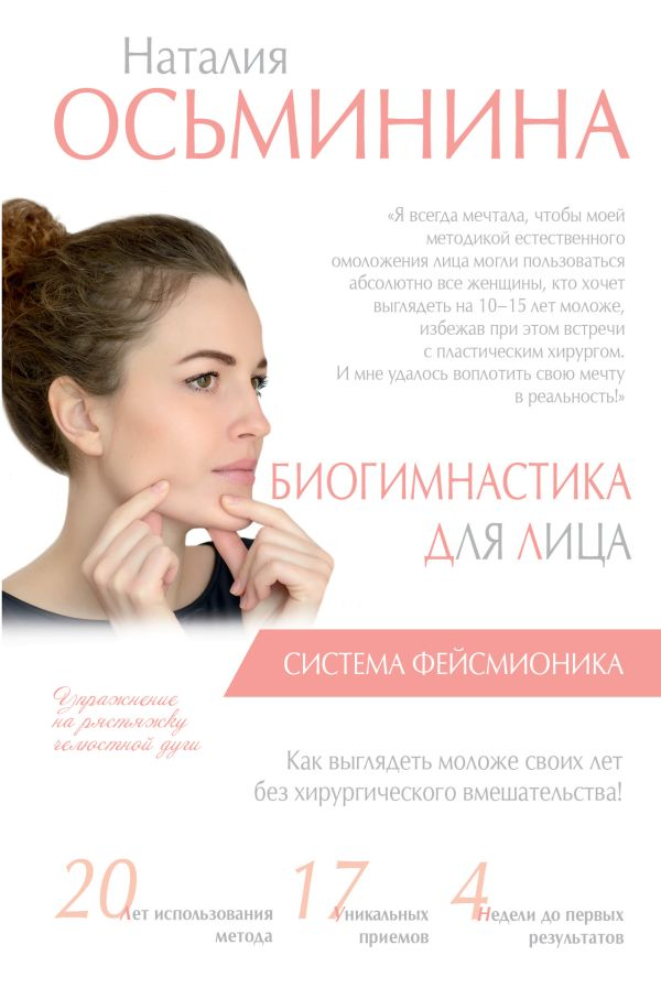 Биогимнастика для лица: система фейсмионика Осьминина Н.Б.