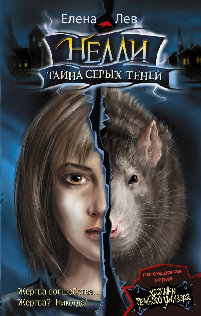 Елена Лев - Нелли. Тайна серых теней обложка книги