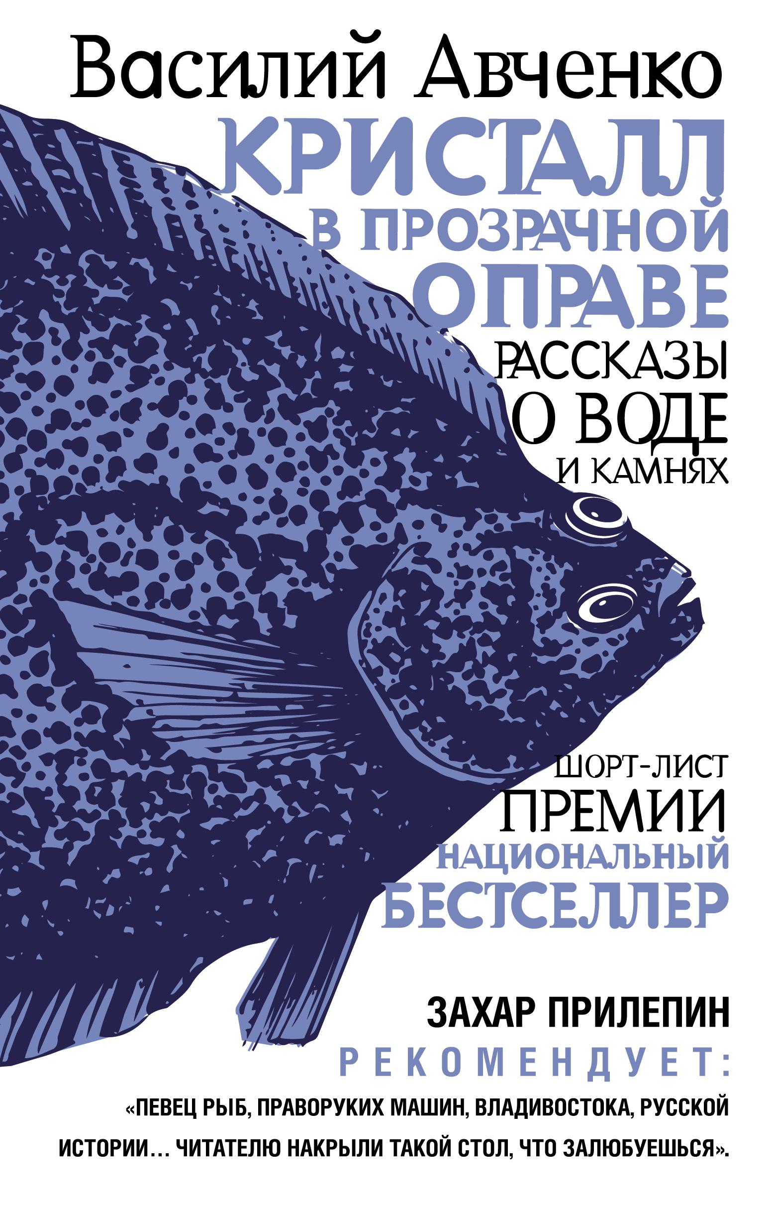 Василий Авченко Кристалл в прозрачной оправе владивосток 3000 киноповесть о тихоокеанской республике