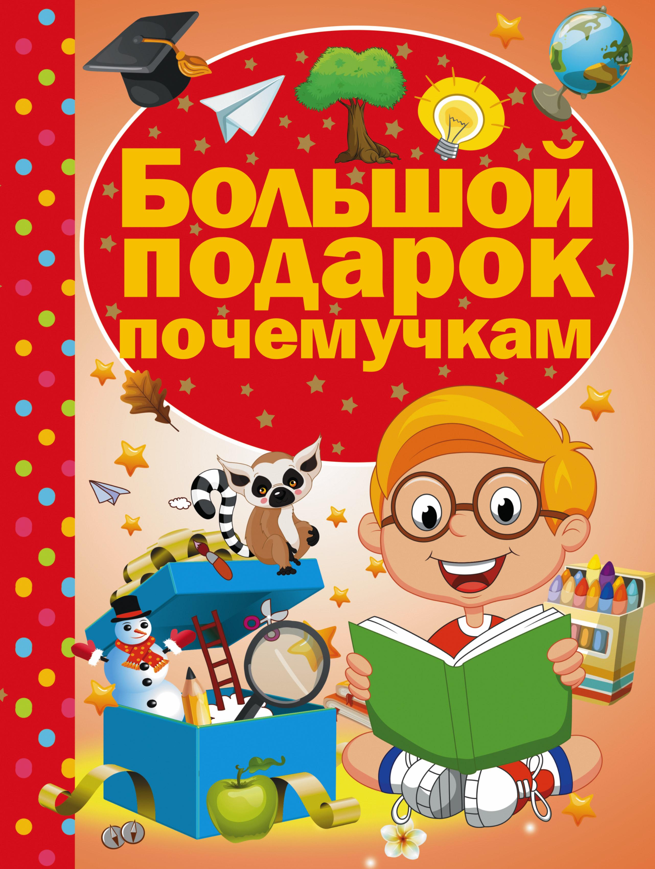Д. Ермакович Большой подарок почемучкам цены