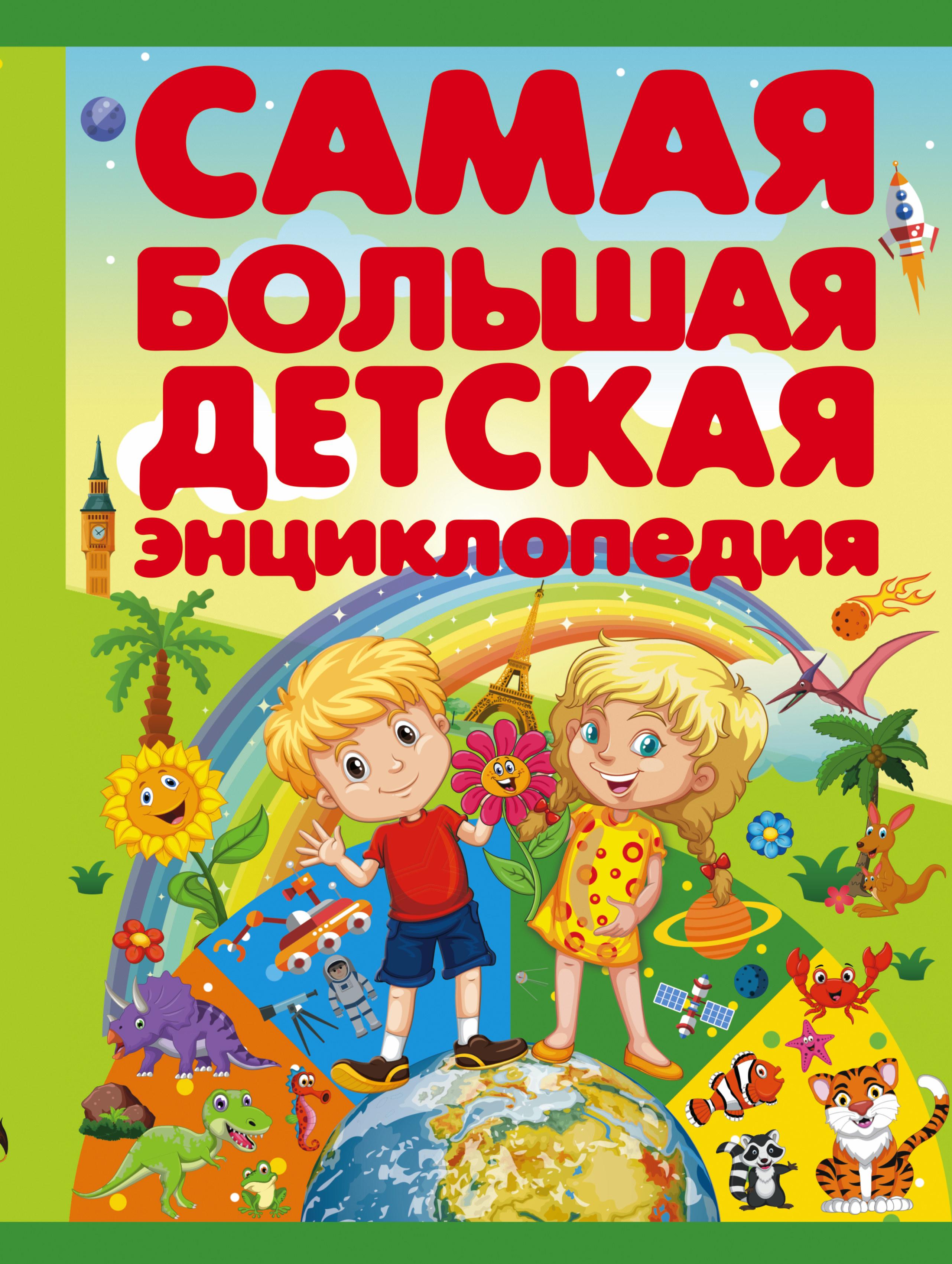 . Самая большая детская энциклопедия питер рецепты бабушки травинки