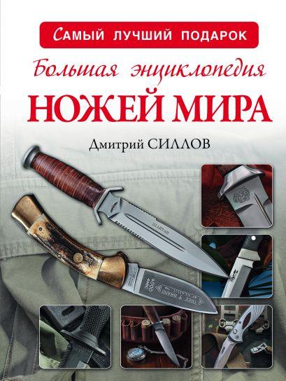Большая энциклопедия ножей мира - фото 1