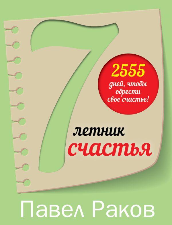 Бумажная продукция 7-летник счастья от Павла Ракова Раков Павел