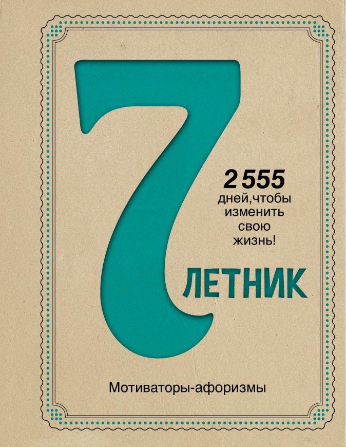 Орехова П.Д. - Семилетник. Мотиваторы-афоризмы обложка книги