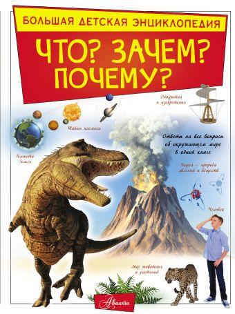 Самая первая книга малыша от 6 месяцев до 3 лет
