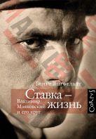 Янгфельдт Б. - Ставка - жизнь' обложка книги