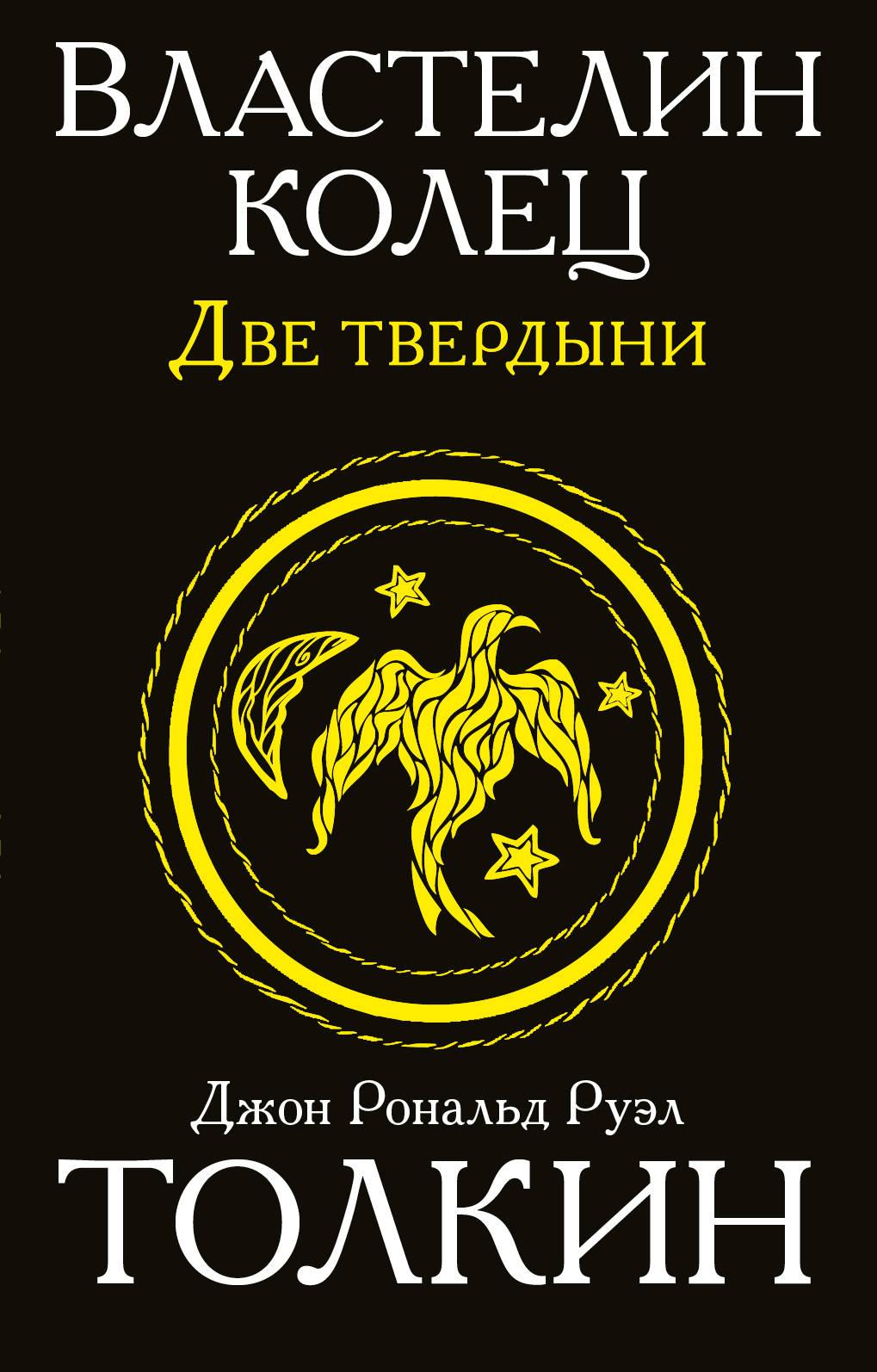 Толкин Д.Р.Р. Властелин колец. Две твердыни властелин колец трилогия 3dvd