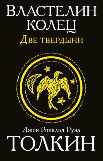 Джон Р.Р. Толкин - Властелин колец. Две твердыни обложка книги