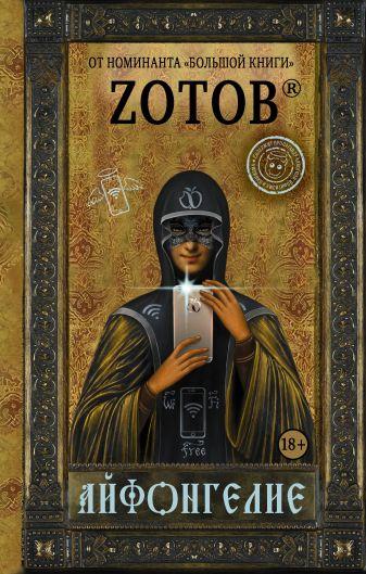 Zотов - Айфонгелие обложка книги