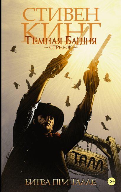 Темная башня: Стрелок. Книга 3. Битва при Талле - фото 1