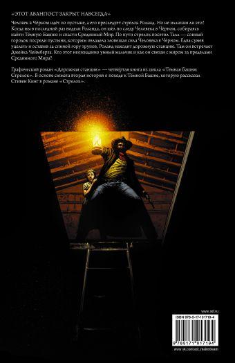Темная башня: Стрелок. Дорожная станция Стивен Кинг