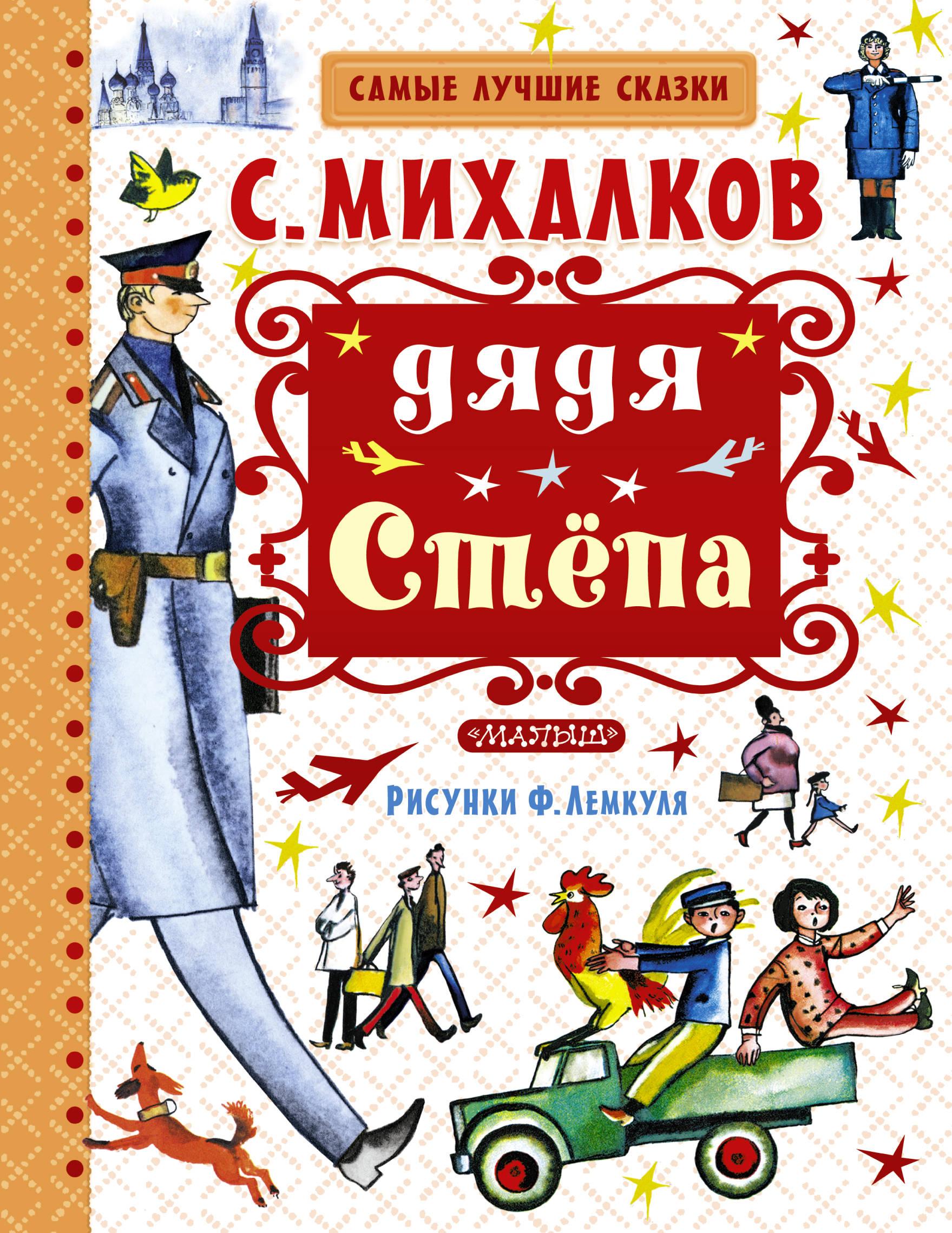 Михалков С.В. Дядя Стёпа сергей михалков дядя стёпа