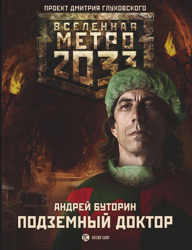 Андрей Буторин - Метро 2033: Подземный доктор обложка книги