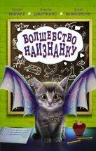 Лорен Миракл - Волшебство наизнанку' обложка книги