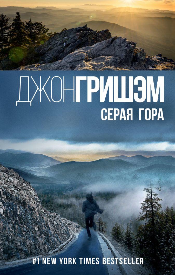 Серая гора Джон Гришэм