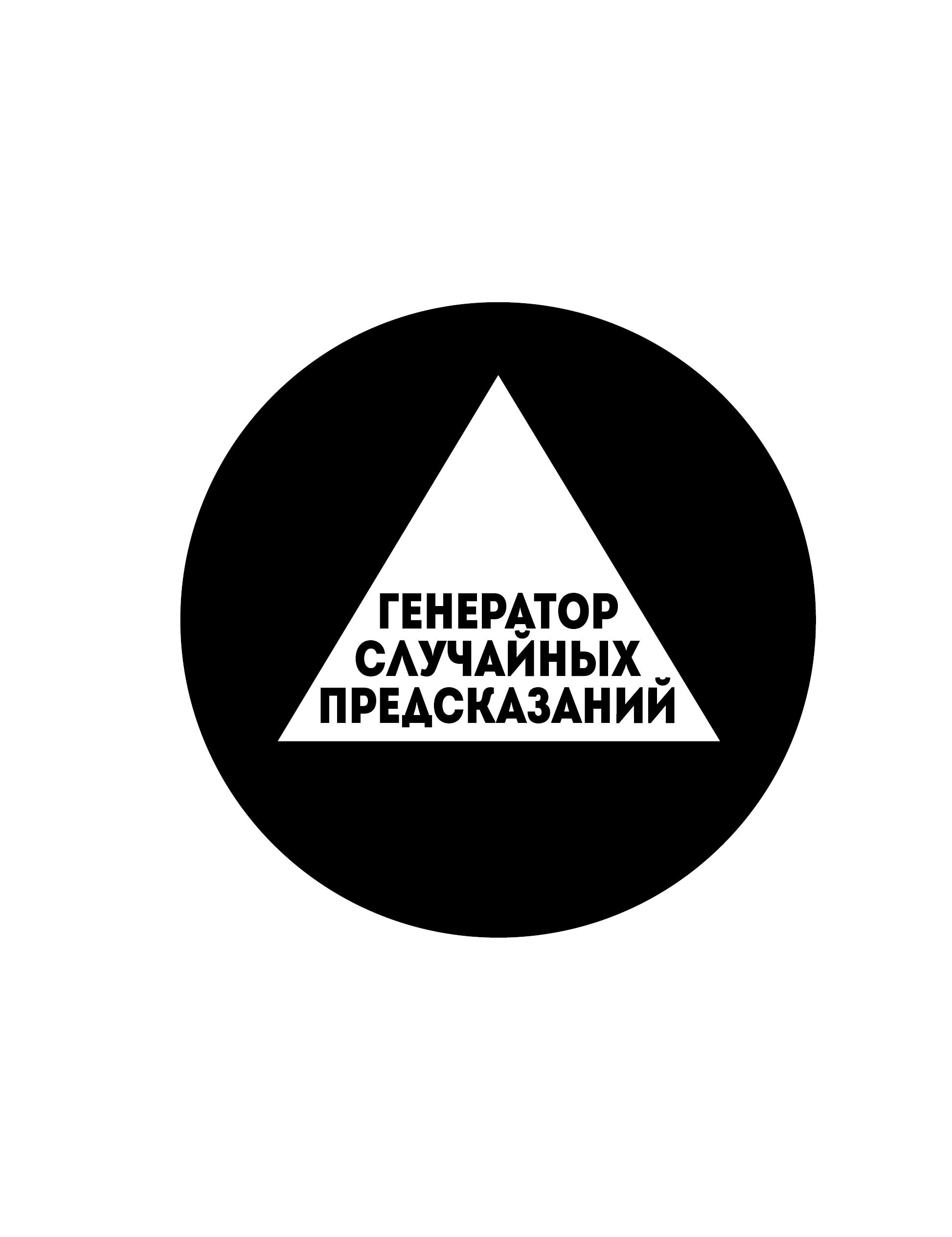 Сурженко Я.В. Генератор случайных предсказаний генератор redbo рт2500 00 00000044