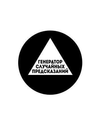 Сурженко Я.В. - Генератор случайных предсказаний обложка книги