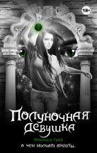 Мелисса Грей - Полуночная девушка' обложка книги