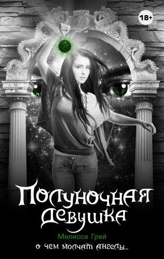 Мелисса Грей - Полуночная девушка обложка книги