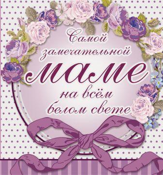 Л. Васильева - Самой замечательной маме на всём белом свете обложка книги