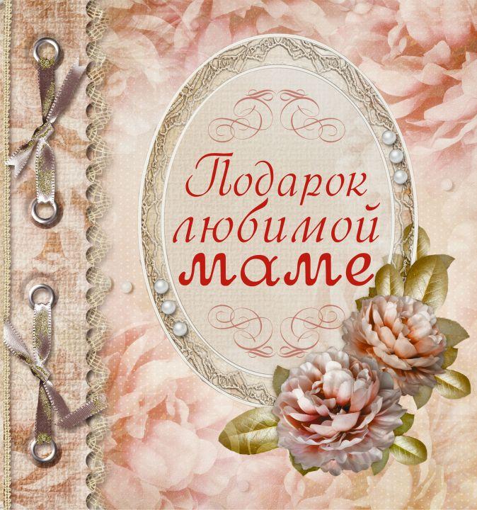 Л. Васильева - Подарок любимой маме обложка книги