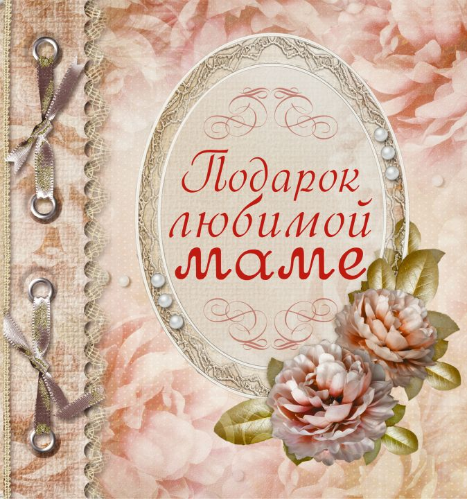 Подарок любимой маме Л. Васильева