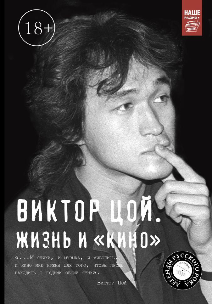 """Калгин Виталий - Виктор Цой. Жизнь и """"Кино"""" обложка книги"""