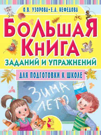 Большая книга заданий и упражнений для подготовки к школе Узорова О.В., Нефёдова Е.А.