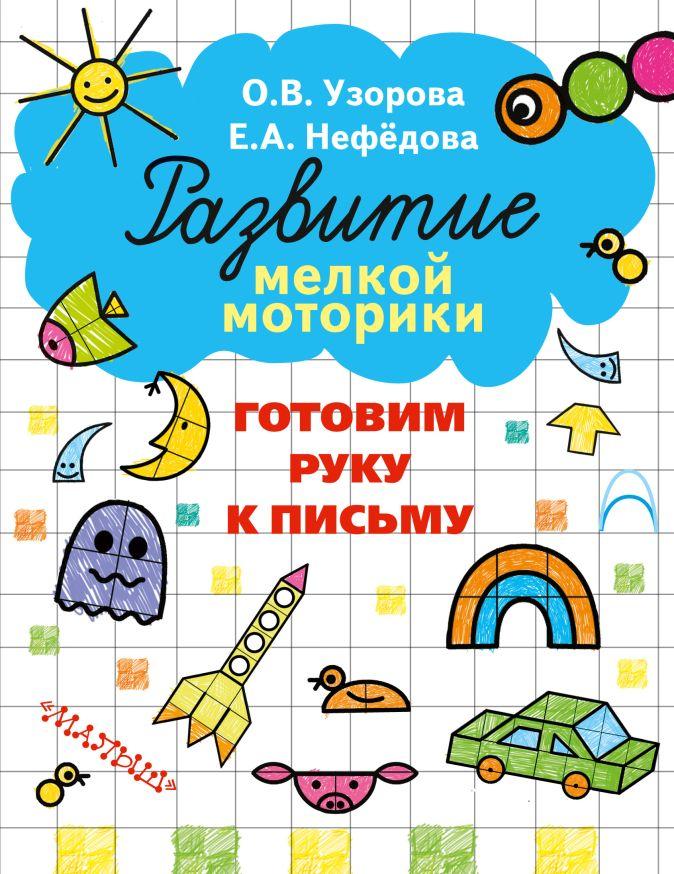 Узорова О.В., Нефёдова Е.А. - Готовим руку к письму обложка книги