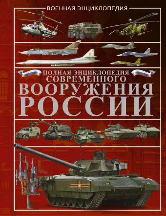Полная энциклопедия современного вооружения России Шунков В.Н.